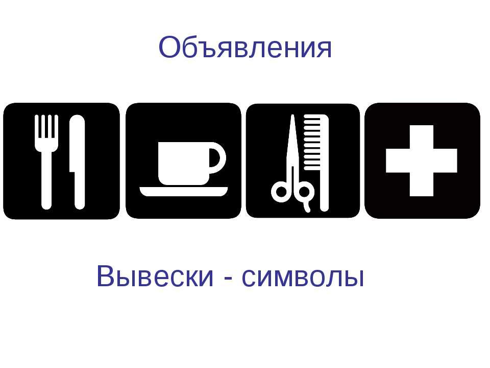 Объявления Вывески - символы