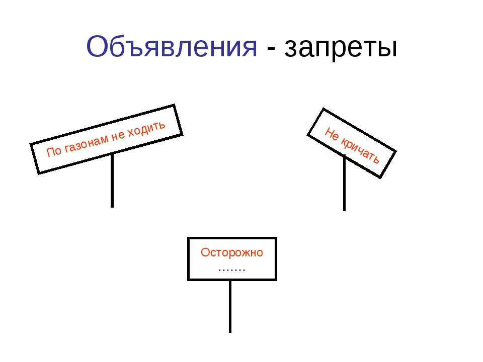 Объявления - запреты По газонам не ходить Не кричать Осторожно …….