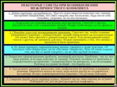 НЕКОТОРЫЕ СОВЕТЫ ПРИ ВОЗНИКНОВЕНИИ МЕЖЛИЧНОСТНОГО КОНФЛИКТА 1. Дайте партнеру...