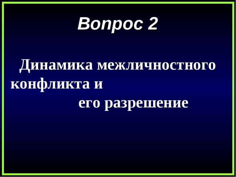 Вопрос 2 Динамика межличностного конфликта и его разрешение