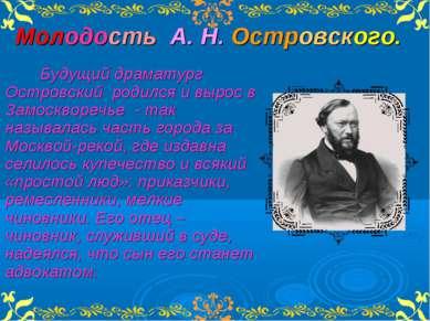 Молодость А. Н. Островского. Будущий драматург Островский родился и вырос в З...