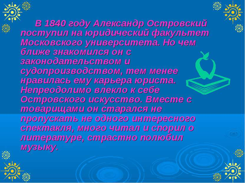 В 1840 году Александр Островский поступил на юридический факультет Московског...