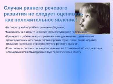 Случаи раннего речевого развития не следует оценивать как положительное явлен...