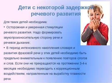 Дети с некоторой задержкой речевого развития Для таких детей необходима: Осто...