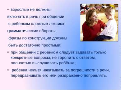 взрослые не должны включать в речь при общении с ребенком сложные лексико- гр...