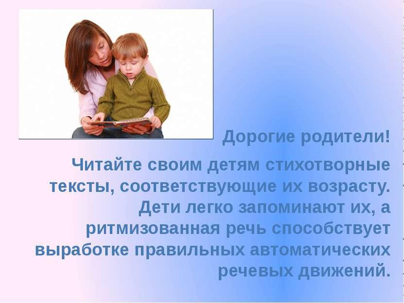 Дорогие родители! Читайте своим детям стихотворные тексты, соответствующие их...