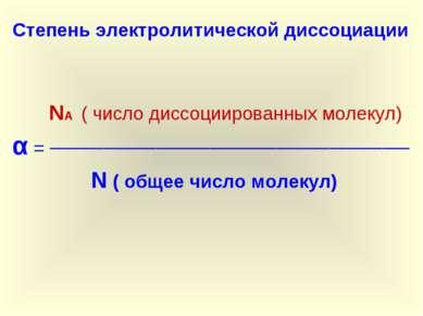 Степень электролитической диссоциации NА ( число диссоциированных молекул) α ...