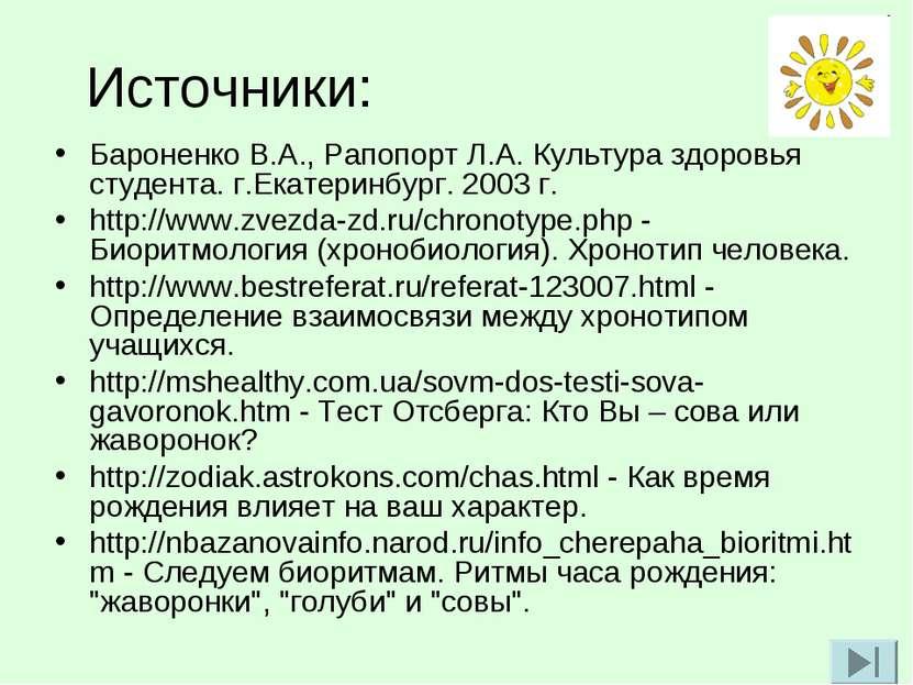 Источники: Бароненко В.А., Рапопорт Л.А. Культура здоровья студента. г.Екатер...