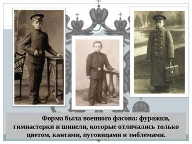 Форма была военного фасона: фуражки, гимнастерки и шинели, которые отличались...