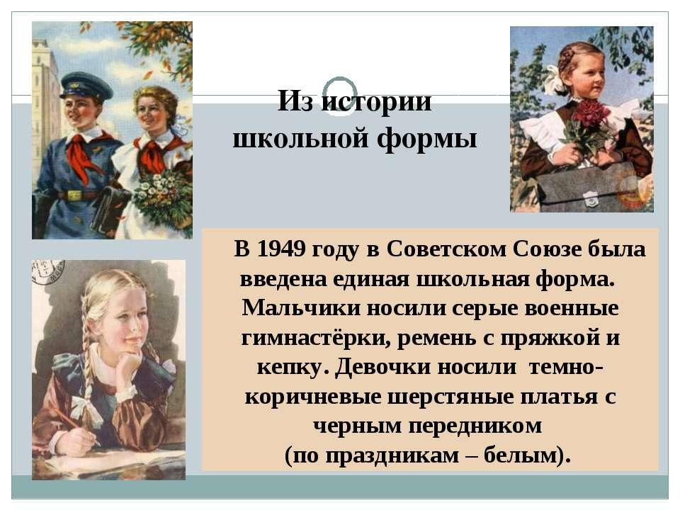 Из истории школьной формы В 1949 году в Советском Союзе была введена единая ш...