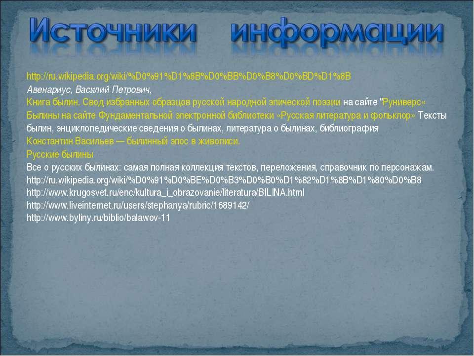 http://ru.wikipedia.org/wiki/%D0%91%D1%8B%D0%BB%D0%B8%D0%BD%D1%8B Авенариус, ...