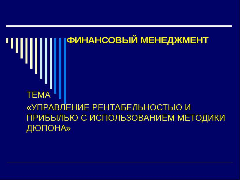 ФИНАНСОВЫЙ МЕНЕДЖМЕНТ ТЕМА «УПРАВЛЕНИЕ РЕНТАБЕЛЬНОСТЬЮ И ПРИБЫЛЬЮ С ИСПОЛЬЗОВ...