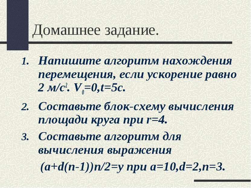 Домашнее задание. Напишите алгоритм нахождения перемещения, если ускорение ра...