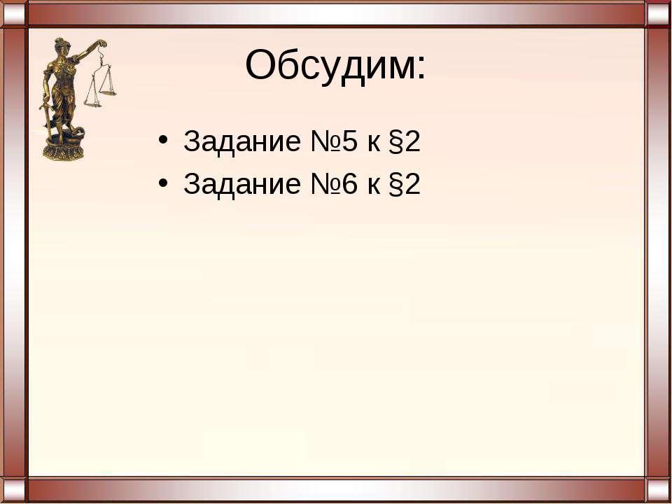 Обсудим: Задание №5 к §2 Задание №6 к §2
