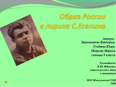 Авторы: Бурашникова Виктория, Гундяева Юлия, Петрова Марина, ученицы 9 класса...