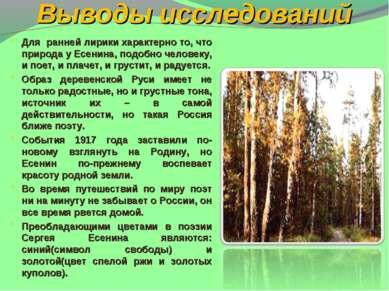 Выводы исследований Для ранней лирики характерно то, что природа у Есенина, п...