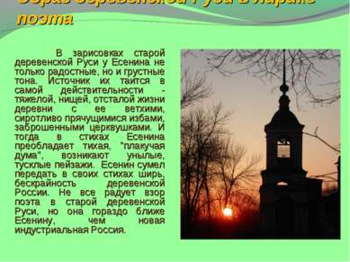 Образ деревенской Руси в лирике поэта В зарисовках старой деревенской Руси у ...