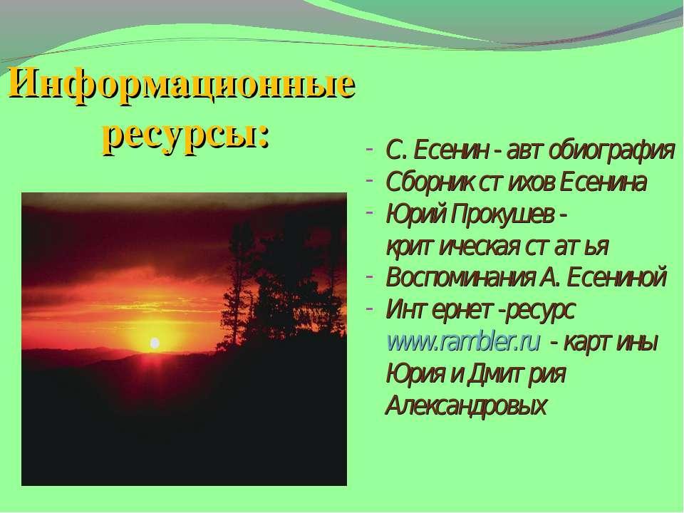 Информационные ресурсы: С. Есенин - автобиография Сборник стихов Есенина Юрий...