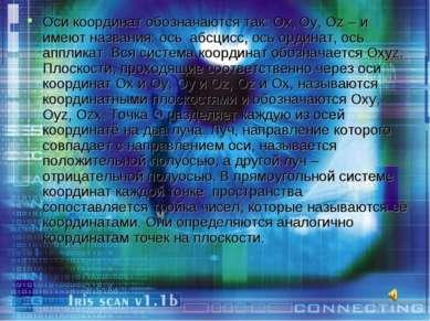 Оси координат обозначаются так: Ох, Оу, Оz – и имеют названия: ось абсцисс, о...
