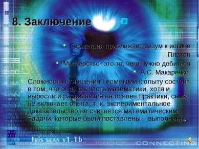 8. Заключение Геометрия приближает разум к истине Платон Мастерство- это то, ...