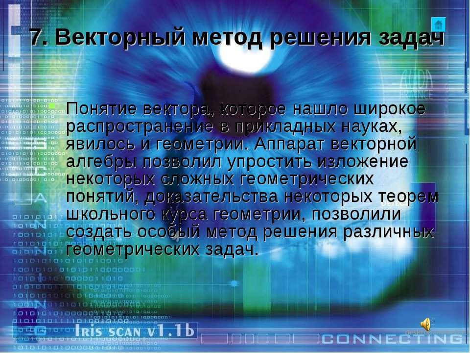 7. Векторный метод решения задач Понятие вектора, которое нашло широкое распр...