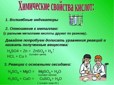 1. Волшебные индикаторы 2. Отношение к металлам: (с разными металлами кислоты...