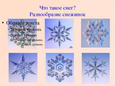 Что такое снег? Разнообразие снежинок