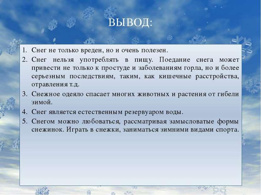 ВЫВОД: Снег не только вреден, но и очень полезен. Снег нельзя употреблять в п...