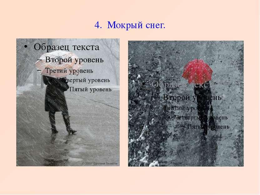 4. Мокрый снег.