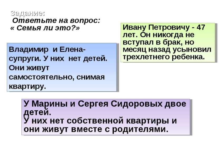 Задание: Ответьте на вопрос: « Семья ли это?» Владимир и Елена- супруги. У ни...