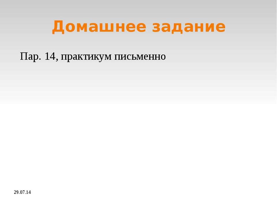 Домашнее задание Пар. 14, практикум письменно