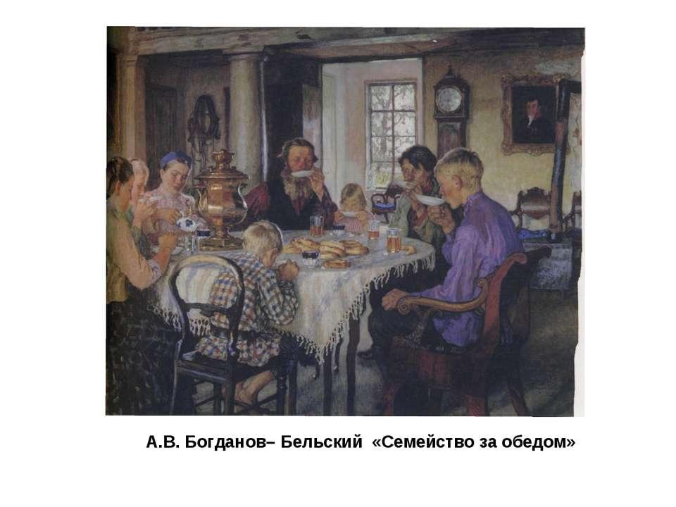 А.В. Богданов– Бельский «Семейство за обедом»