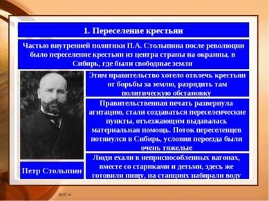 * 1. Переселение крестьян Частью внутренней политики П.А. Столыпина после рев...