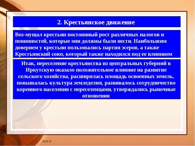 * 2. Крестьянское движение Воз мущал крестьян постоянный рост различных налог...
