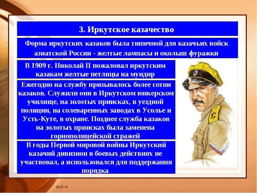 * 3. Иркутское казачество Форма иркутских казаков была типичной для казачьих ...