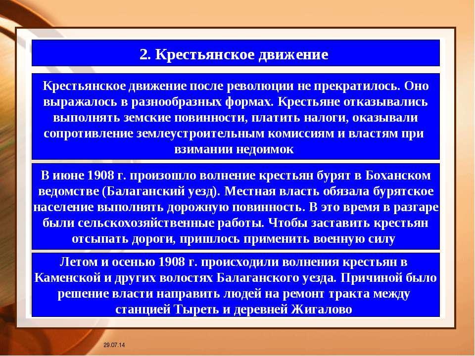 * 2. Крестьянское движение Крестьянское движение после революции не прекратил...