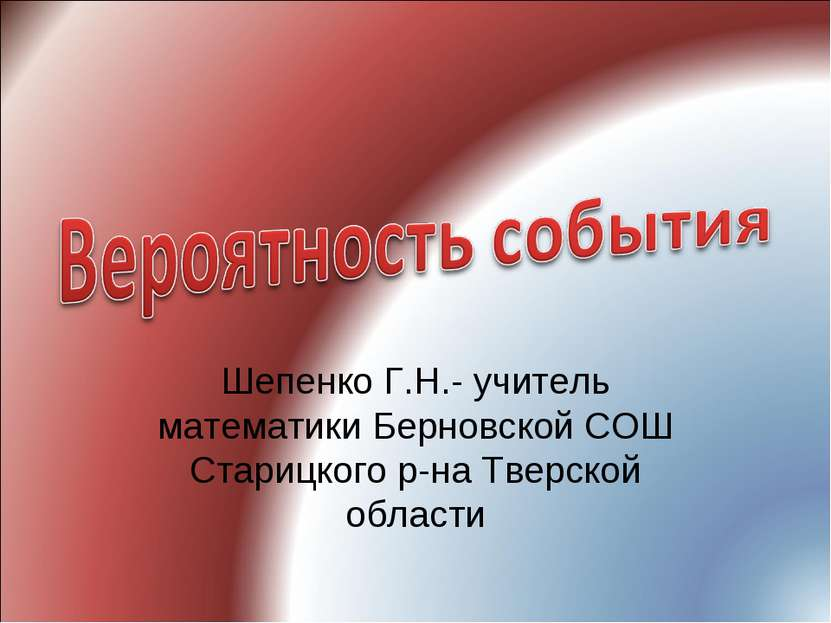 Шепенко Г.Н.- учитель математики Берновской СОШ Старицкого р-на Тверской области
