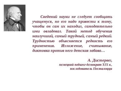 Сведений науки не следует сообщать учащемуся, но его надо привести к тому, чт...