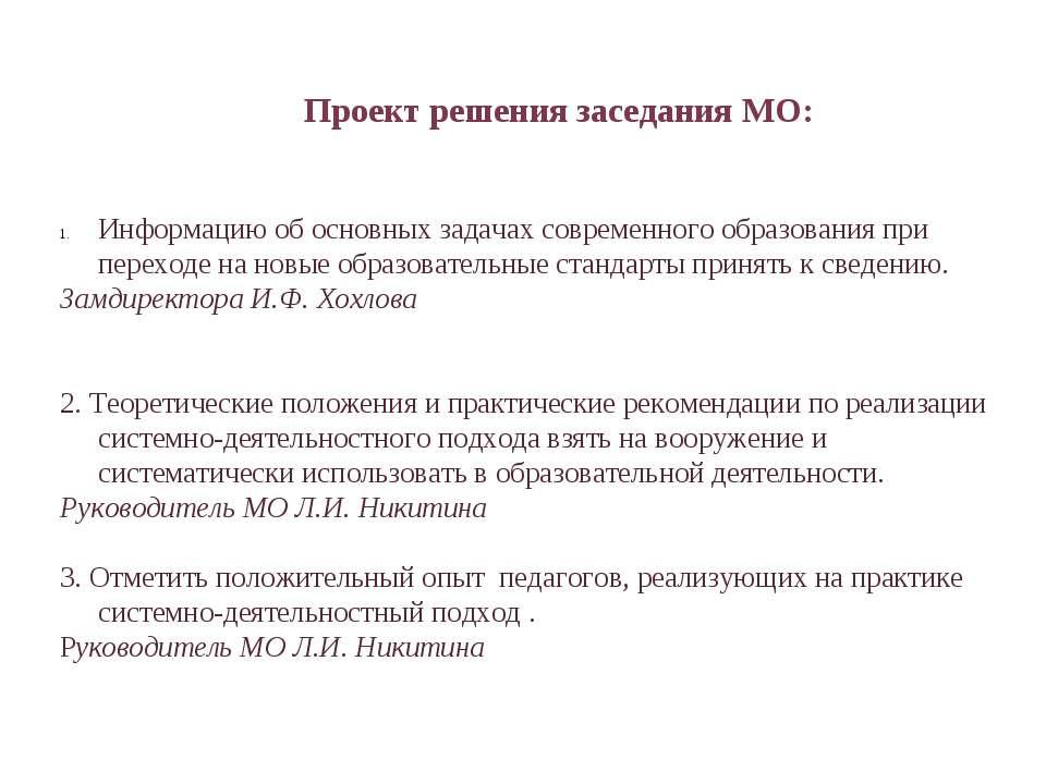 Проект решения заседания МО: Информацию об основных задачах современного обра...