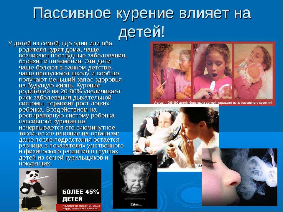 Пассивное курение влияет на детей! У детей из семей, где один или оба родител...