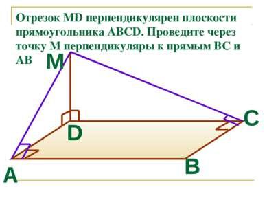 Отрезок MD перпендикулярен плоскости прямоугольника ABCD. Проведите через точ...