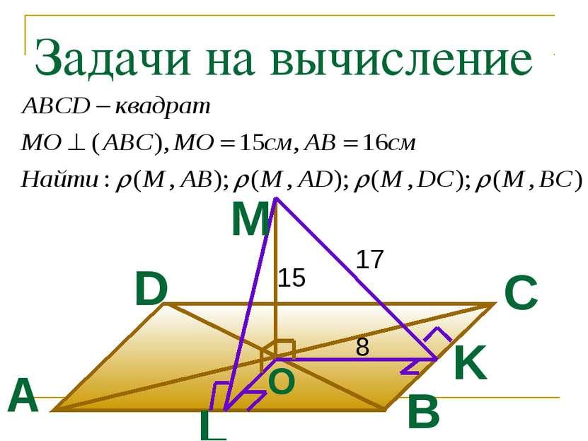 Задачи на вычисление A B C D O M K L 15 8 17