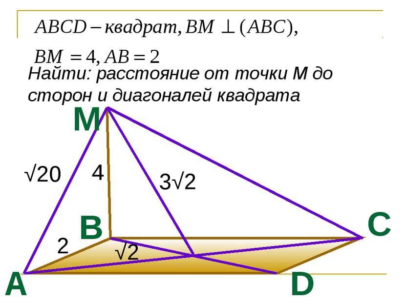 Найти: расстояние от точки М до сторон и диагоналей квадрата 4 2 √20 √2 3√2 A...