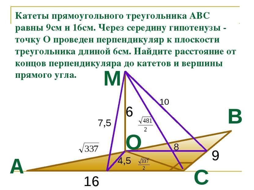 Катеты прямоугольного треугольника АВС равны 9см и 16см. Через середину гипот...