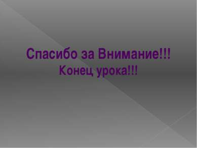 Спасибо за Внимание!!! Конец урока!!!