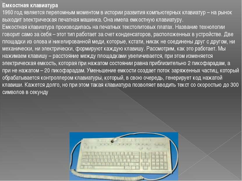 Емкостная клавиатура 1960 год является переломным моментом в истории развития...