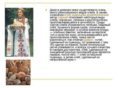 Даже в древнем мире существовало очень много разнообразных видов хлеба. В сво...