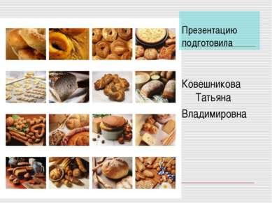 Презентацию подготовила Ковешникова Татьяна Владимировна