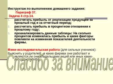 Инструктаж по выполнению домашнего задания: Параграф 37. Задача 4 стр.14. рас...