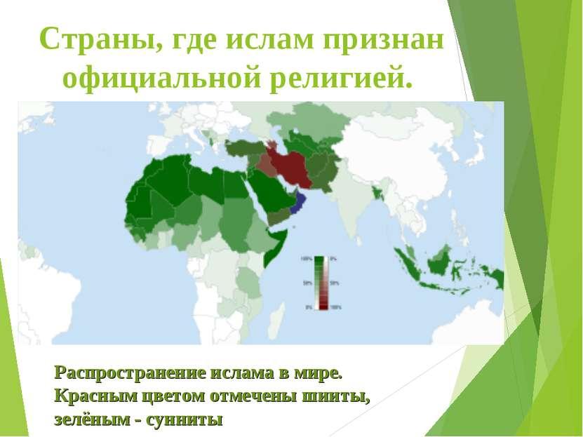 Страны, где ислам признан официальной религией. Распространение ислама в мире...